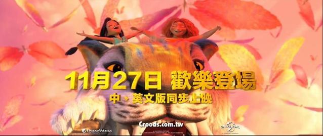 「疯狂原始人2:新纪元」内地定档11月27日