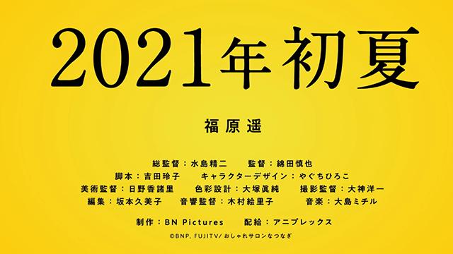 动画电影「フラ・フラダンス」真人PV公开