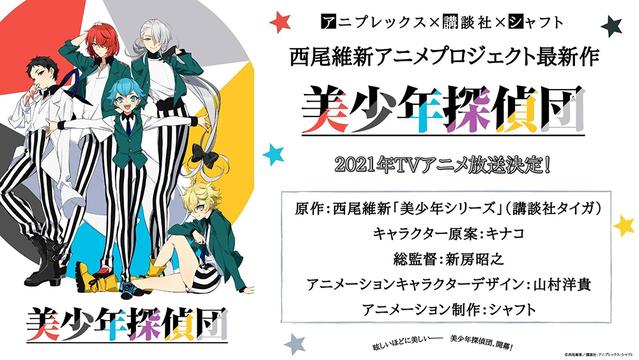 轻小说「美少年侦探团」宣布动画化