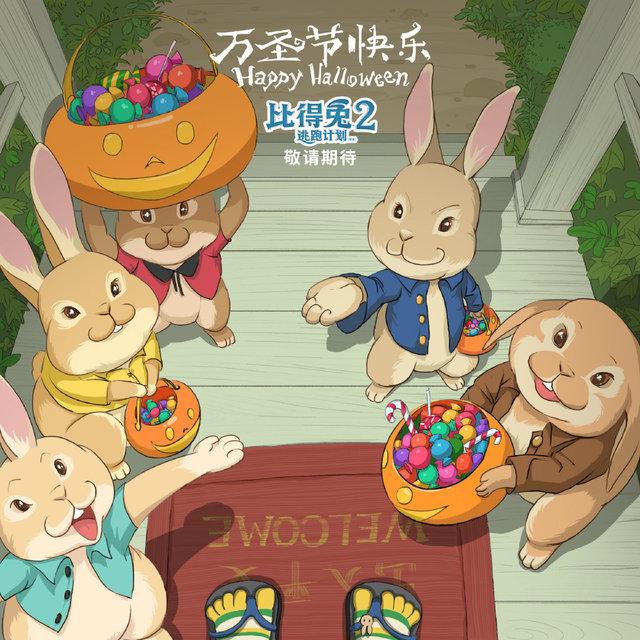 动画电影「比得兔2:逃跑计划」内地过审 万圣节海报公开