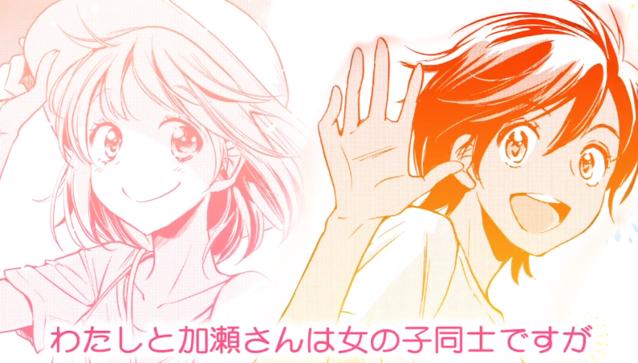 漫画「山田与加濑同学。②」公布最新CM