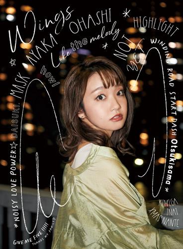 声优歌手 大桥彩香即将推出第三张专辑「WINGS」