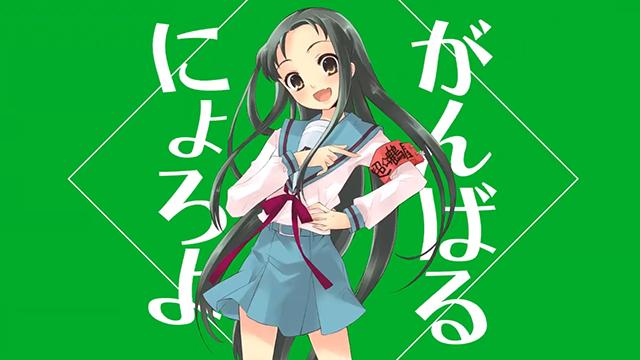 轻小说「凉宫春日的直观」发售CM公开