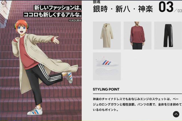 「银魂」联动adidas宣传图公开