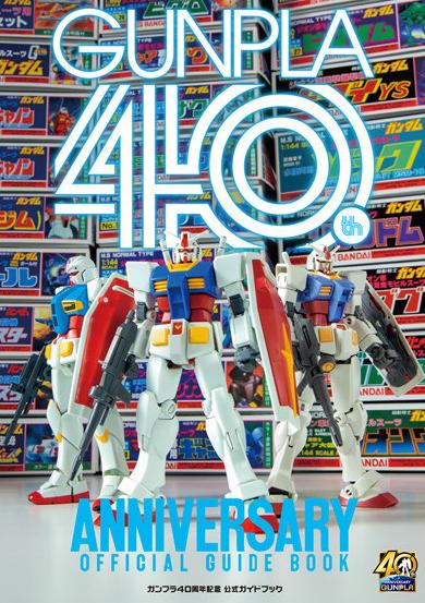 「钢普拉 40周年纪念 官方资料书」预定12月发售