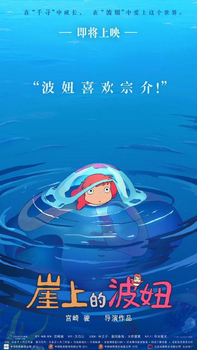 动画「悬崖上的金鱼姬」确认引进