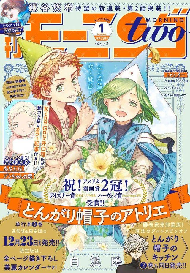「尖帽子的魔法工房」最新漫画杂志封面彩图公开