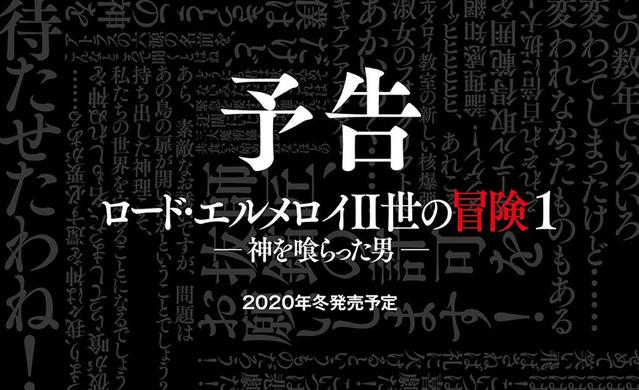 「君主·埃尔梅罗二世事件簿」续作第一卷将于12月25日发售