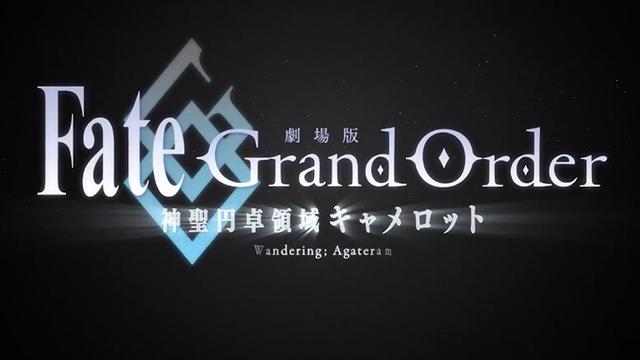 「FGO神圣圆桌区域」前篇 Wandering 角色PV公开