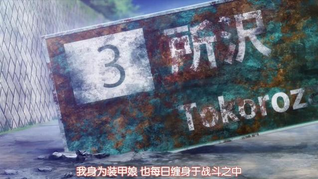 TV动画「装甲娘战机」先导PV及声优公布