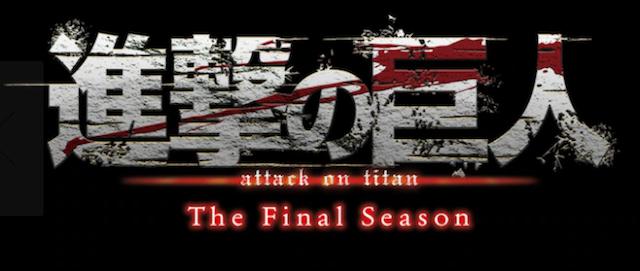TV动画「进击的巨人」最终季追加角色及声优公开