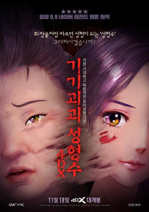 动画电影「奇奇怪怪:整容液」公开4DX版海报
