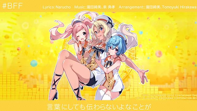 「宝石幻想:光芒重现」口袋甜心组单曲「# BFF」试听动画公开