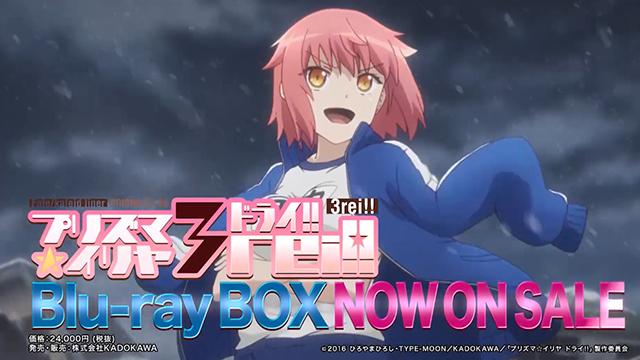 电视动画「魔法少女伊莉雅3rei」Blu-Ray 发售CM公开