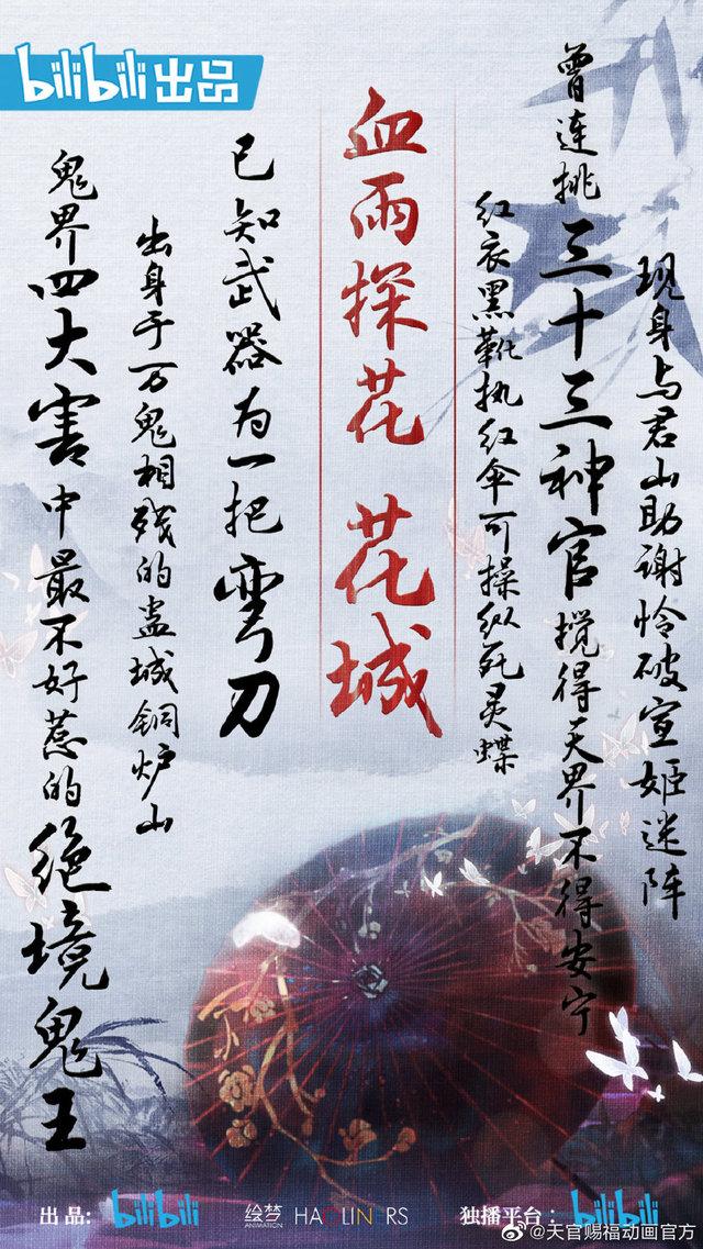 「天官赐福」花城判词海报公开