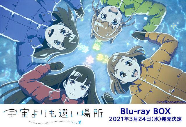 电视动画「比宇宙更远的地方」BD-BOX将于2021年发售