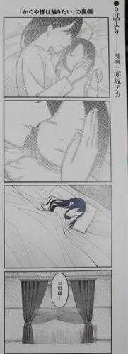 动画「辉夜大小姐想让我告白」第2季BD5卷附四格漫画曝光