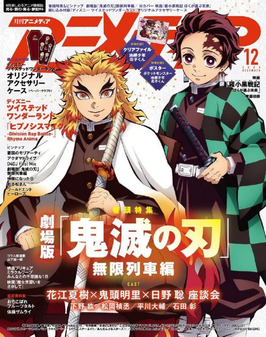 「アニメディア」及「Newtype」杂志12月号「鬼灭之刃」封面公开