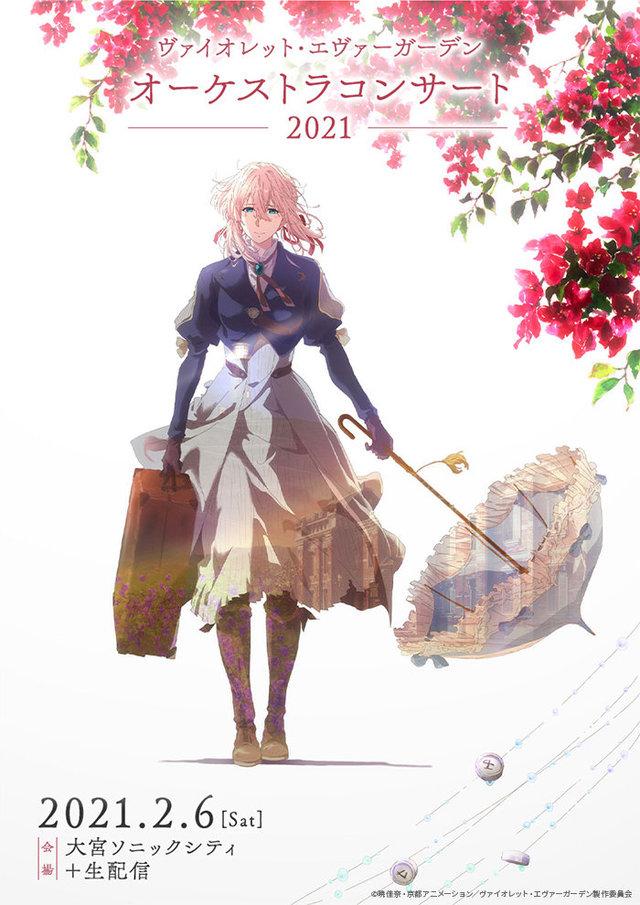 「紫罗兰永恒花园」系列管弦乐演奏会将在2021年2月6日举办