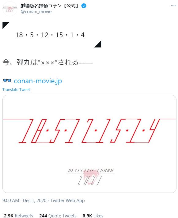 「名侦探柯南」剧场版官方数字解谜公开