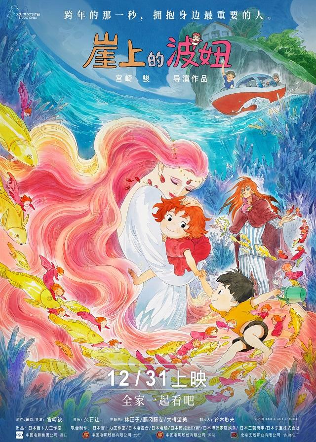 """动画电影「崖上的波妞」发布""""爱在身边""""版海报"""
