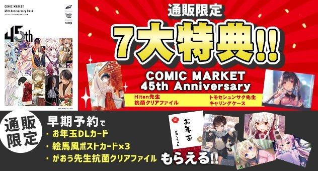 COMIKET漫展45周年纪念画集封面公开