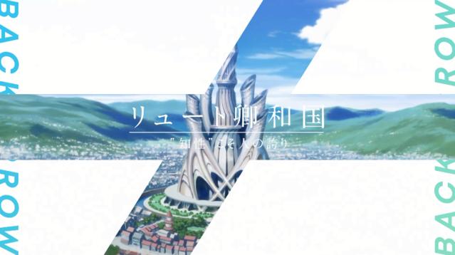 TV动画「BACK ARROW」公开纽特帝国篇PV与追加声优