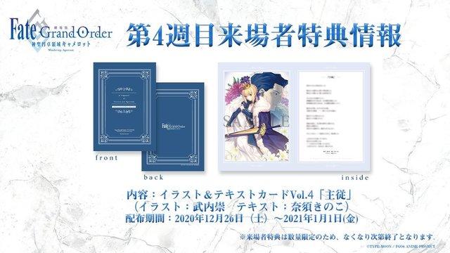 「Fate/Grand Order -神圣圆桌领域卡美洛-前篇」第四周到场者特典公布
