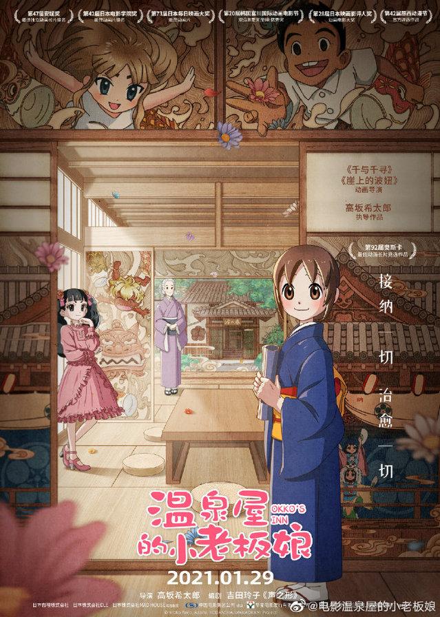 动画电影「温泉屋的小老板娘」内地定档 公开定档海报