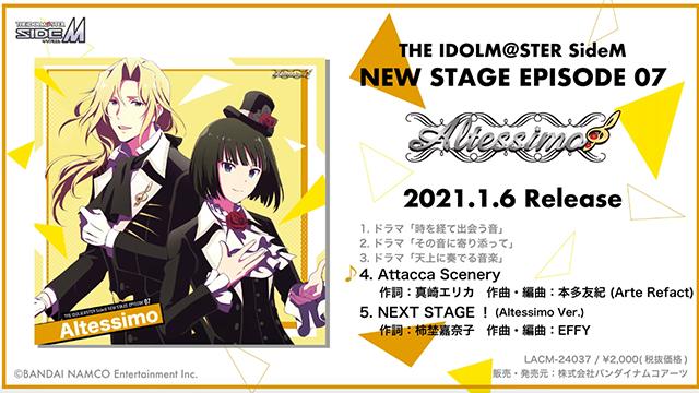 「偶像大师SIDE M 」Altessimo组合专辑视听动画公开