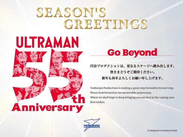 圆谷官方发布「奥特曼」系列55周年纪念贺图和PV