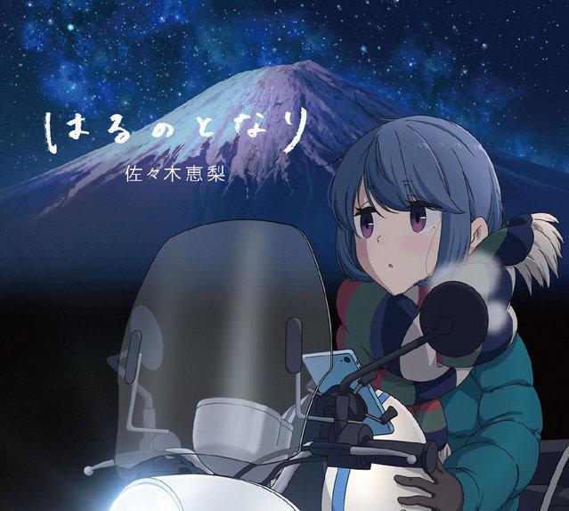 TV动画「摇曳露营△」公开第2季主题曲CD封面