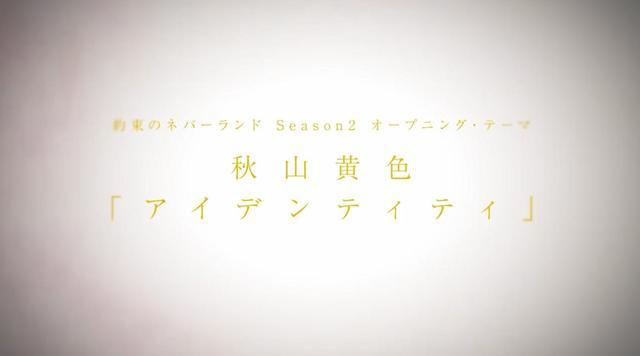 「约定的梦幻岛」TV动画第2期OP预告公开
