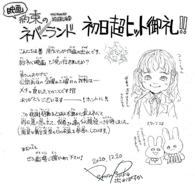 """「约定的梦幻岛」作画绘制""""真人版演员&原作角色""""插画公开"""