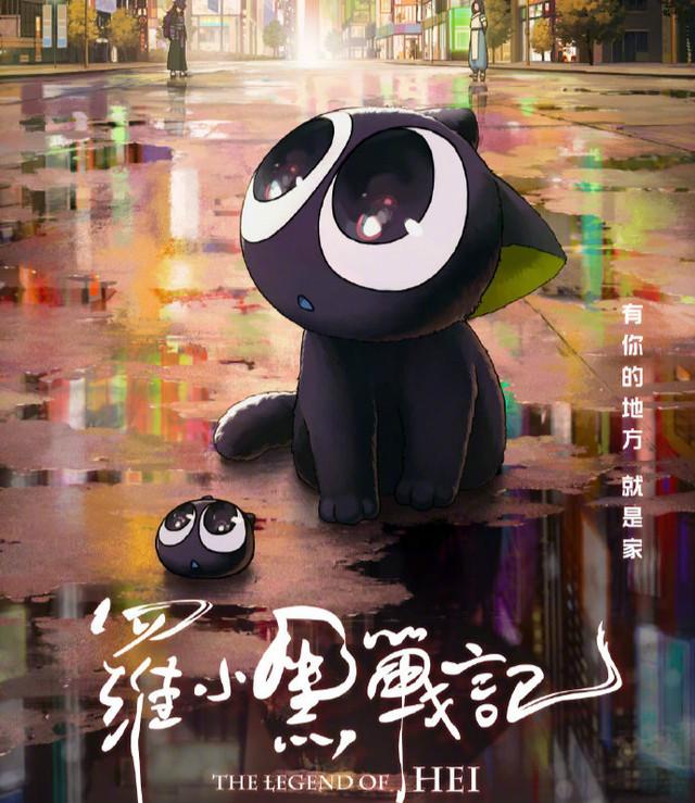 动画电影「罗小黑战记」将在北美上映