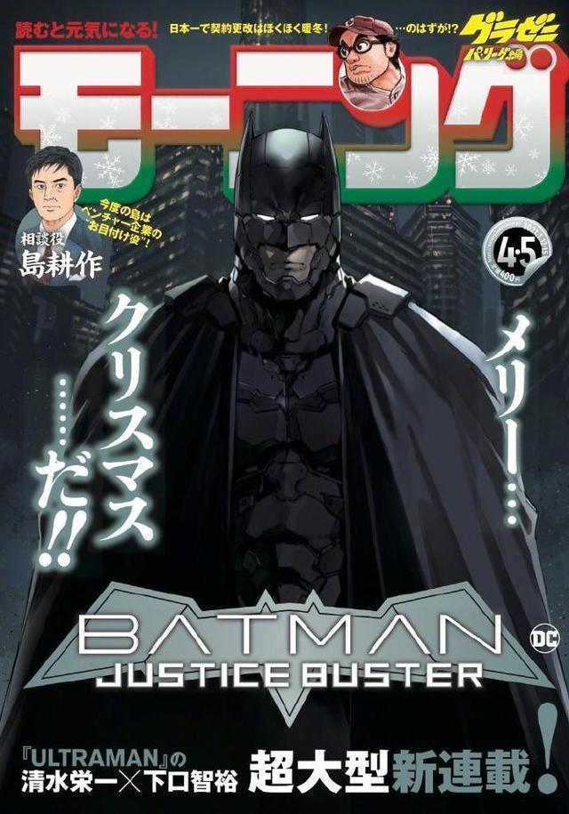 「周刊Morning」将推出两部小丑和蝙蝠侠连载漫画