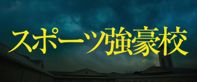 漫改真人电影「群青战记」正式版预告发布