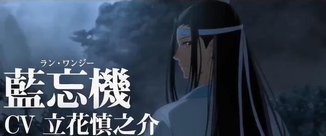 「魔道祖师」日语吹替版第9弹角色PV公开