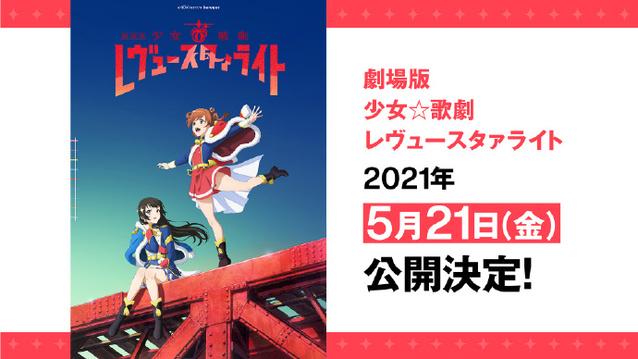 「少女歌剧」新作剧场版上映日期确定