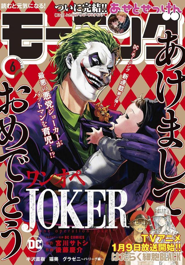 「一人当家JOKER」杂志封面彩图公开