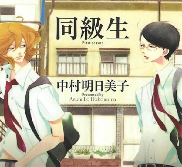 中村明日美子「同级生」番外篇开始连载