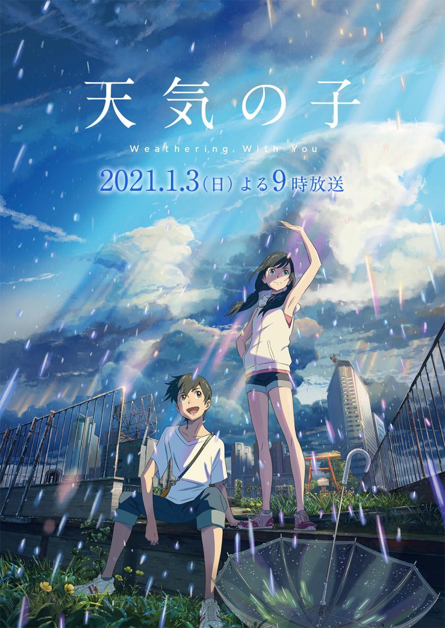 「天气之子」TV公开版将追加一分钟特别结尾