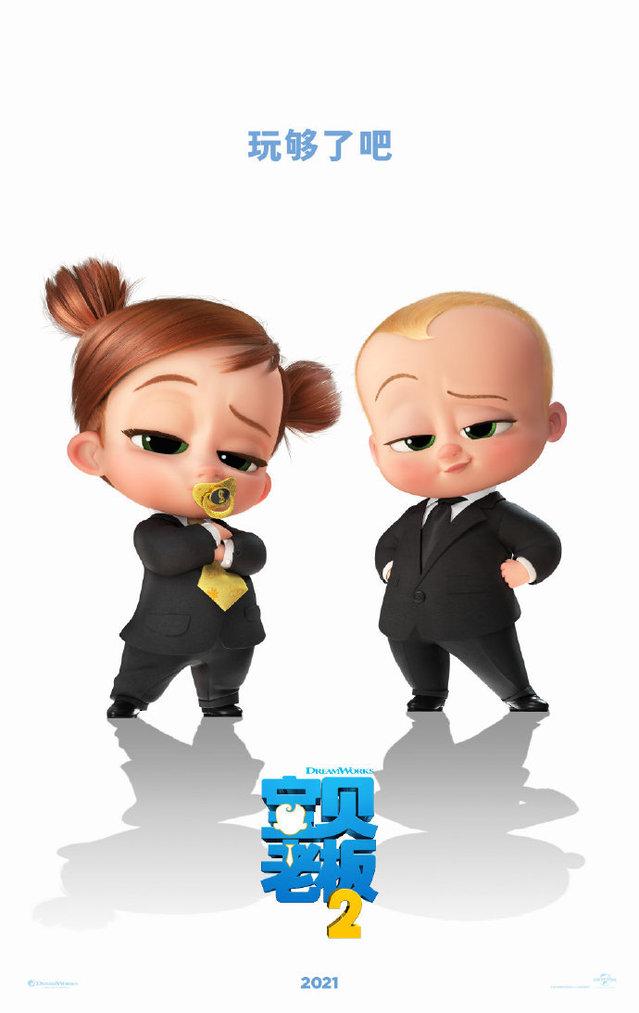 「宝贝老板:家族企业」宣布改档