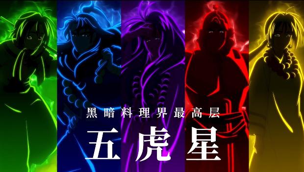 TV动画「厨神小当家」第二季正式PV公开