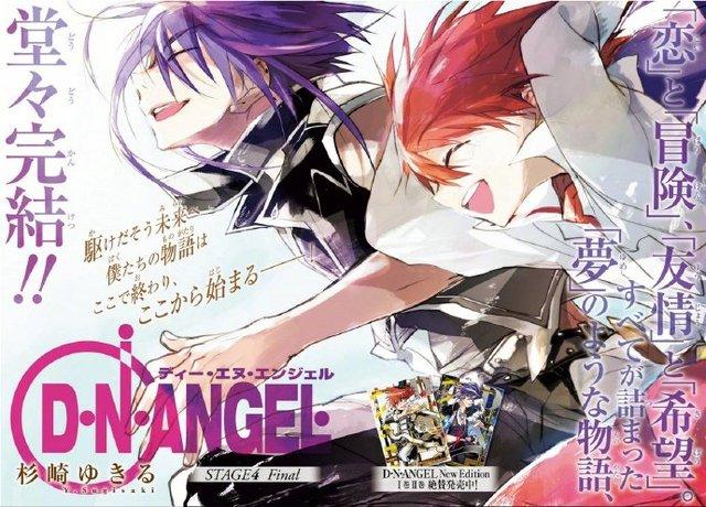 「D·N·Angel」官方发布完结彩图及各位漫画家贺图