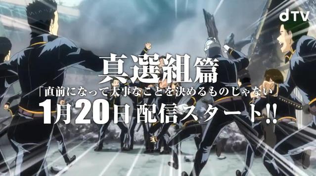 「银魂」新作动画「银魂 THE SEMI-FINAL」真选组篇预告公开