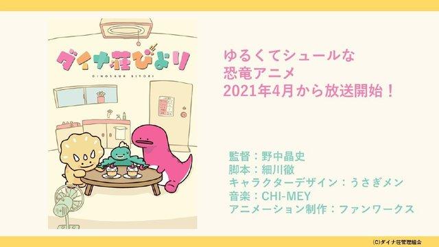 原创动画「恐龙庄日常」公开宣传图 将于2021年4月播出