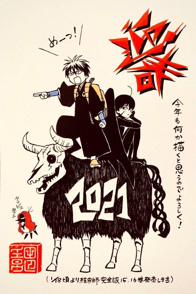 「结界师」作者田边伊卫郎公开新年贺图