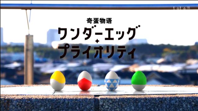 TV动画「奇蛋物语」主题曲公开