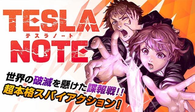 讲谈社新漫画「TESLA NOTE」开始连载